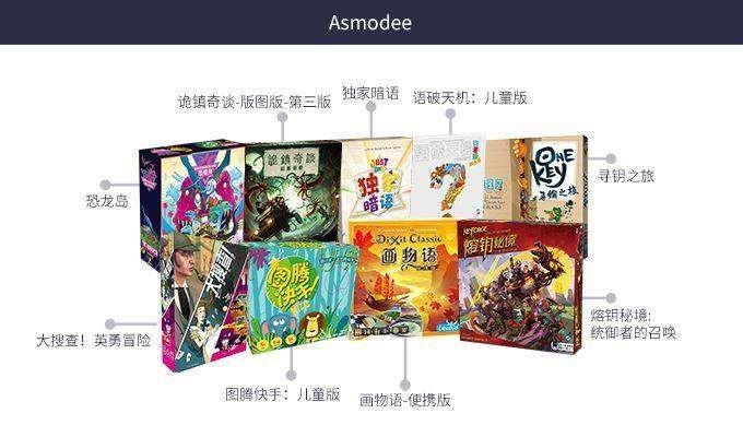 Asmodee1.jpg