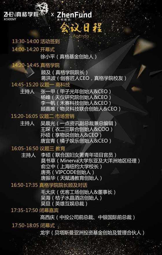 真格学院论坛+吴静邀请函_手机海报_2018.10.08.png