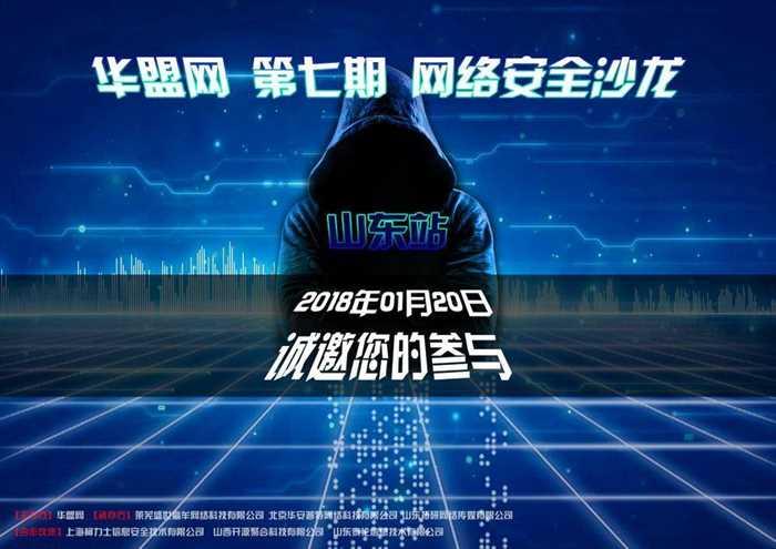 华盟网 第七期 网络安全沙龙 山东站.jpg