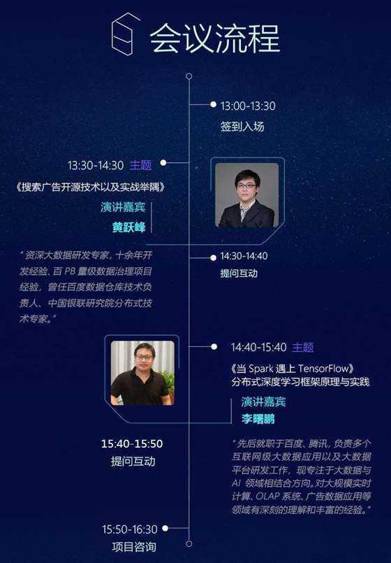 【上海-码客】5月6日大数据&人工智能线下沙龙--第866期_03.jpg