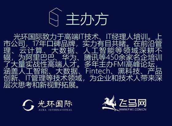 【上海-码客】5月6日大数据&人工智能线下沙龙--第866期_05.jpg