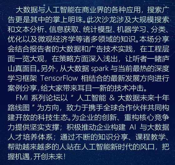 【上海-码客】5月6日大数据&人工智能线下沙龙--第866期_02.jpg