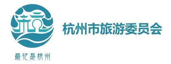 杭州旅发委.jpg