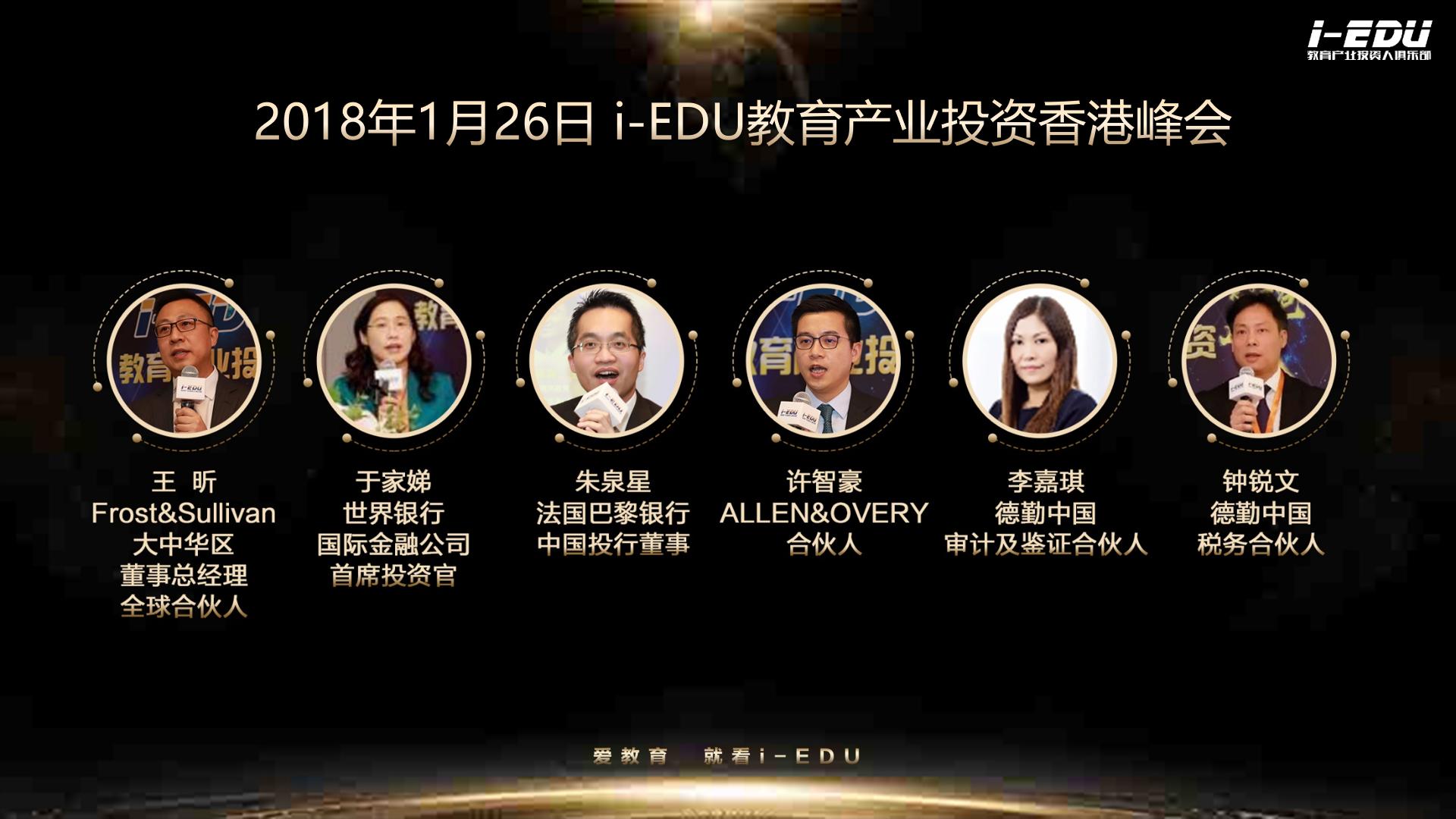 2018香港峰会.png