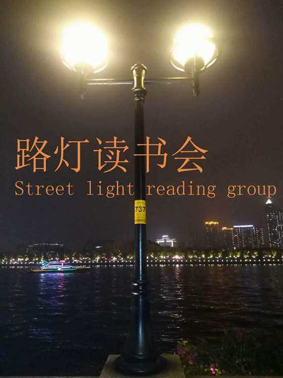 路灯读书会海报二版-1.jpg