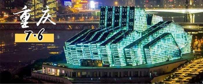 重庆举办城市.jpg