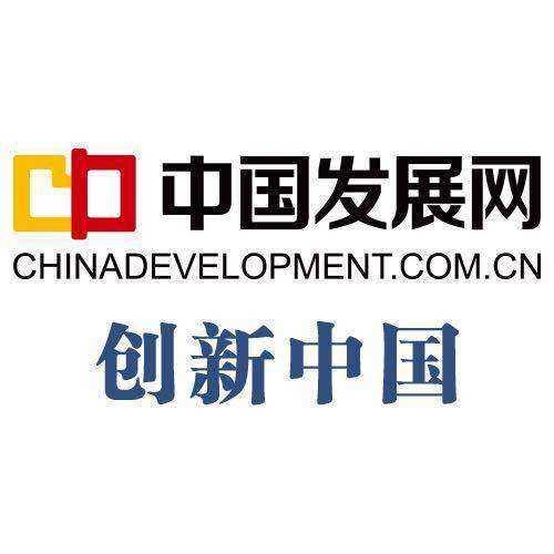 中国发展网创新中国.jpg