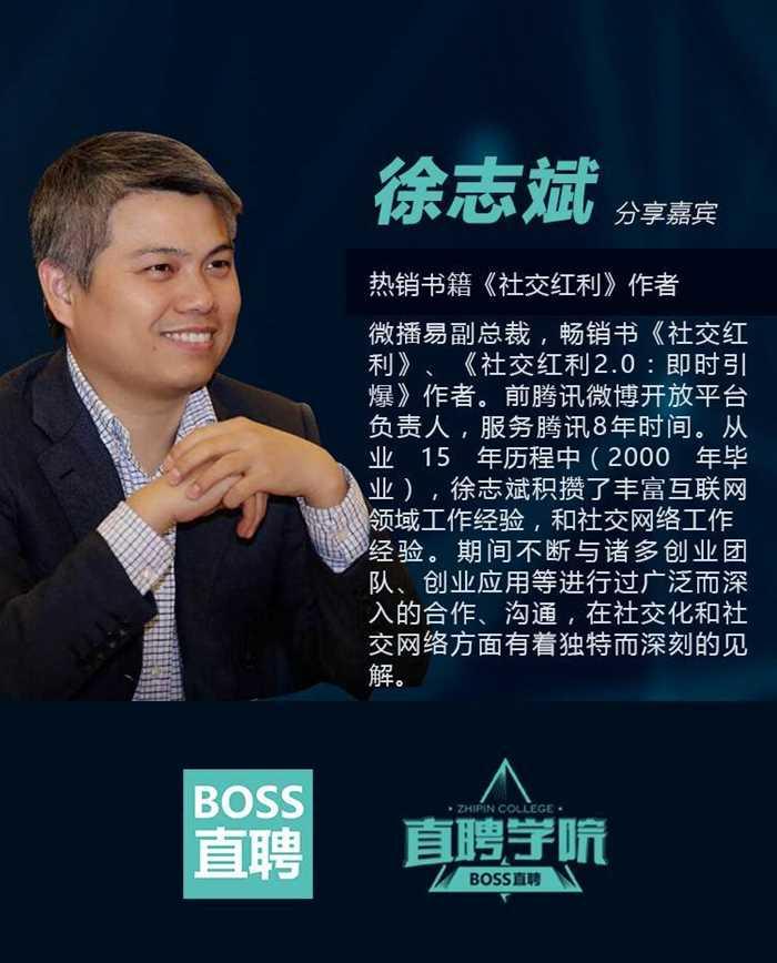 徐志斌 热销书籍《社交红利》作者.jpg