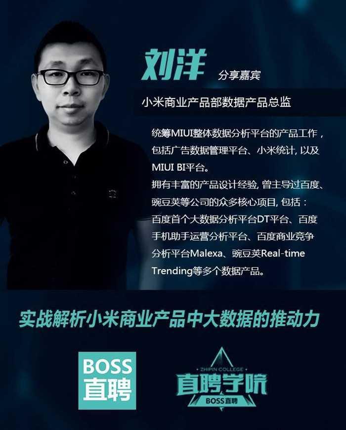 小米数据产品总监刘洋.jpg
