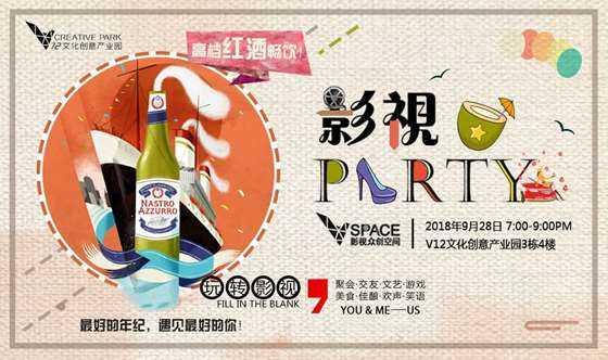 影视Party-活动行背景板.jpg