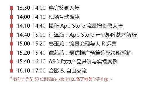 深圳活动议程最终版本.jpg