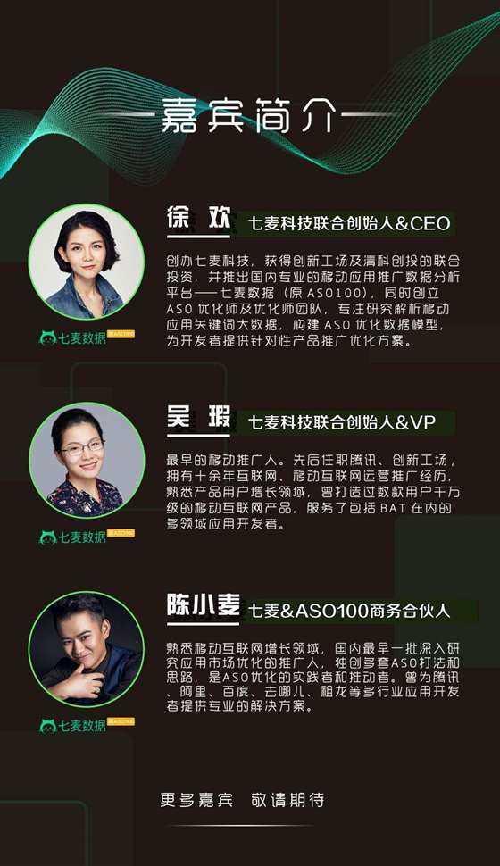 杭州上海基础版嘉宾.jpg