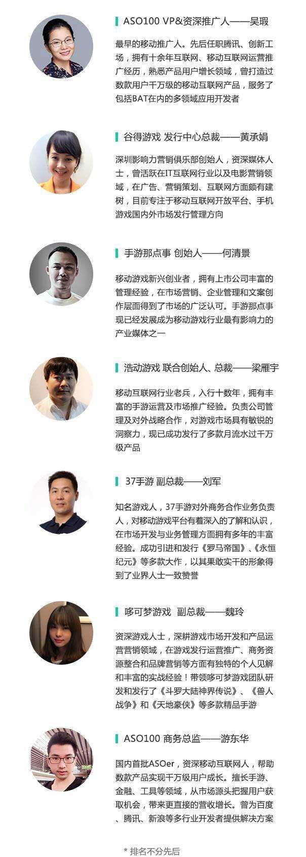 4.12广州-巡回沙龙嘉宾介绍.jpg