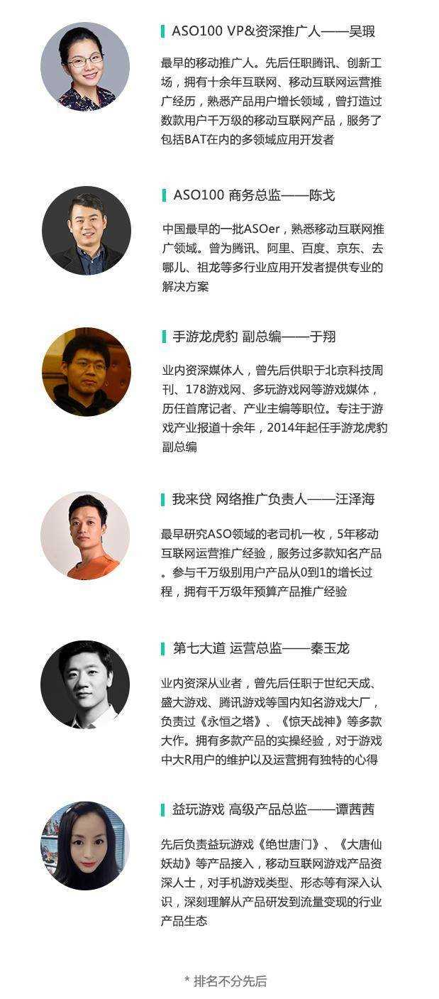 深圳-巡回沙龙嘉宾介绍(1).png