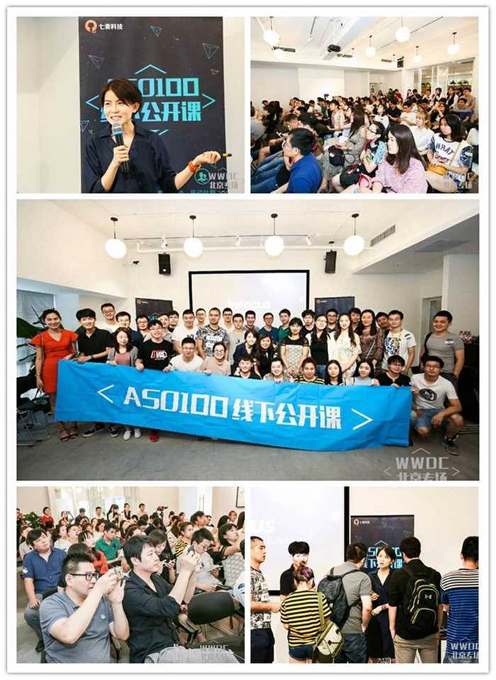 北京WWDC 精彩瞬间.jpg