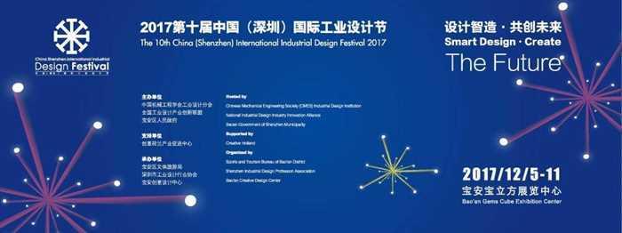 2017设计节banner-修改-2_页面_3.jpg