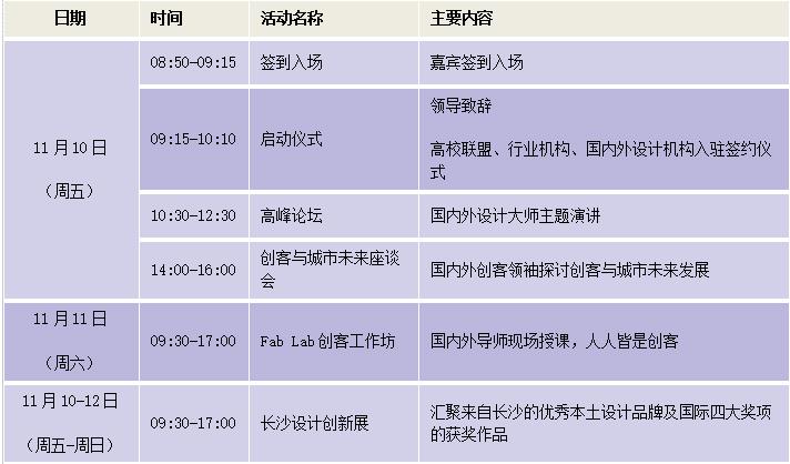 活动日程表.png