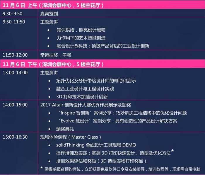 Converge 2017邀请函 20170930-3_副本.png