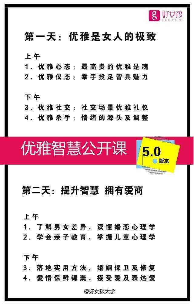 优雅智慧公开课V5_手机海报_2017.11.16.png