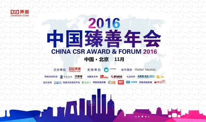 2016中国CSR臻善 1080 640.jpg