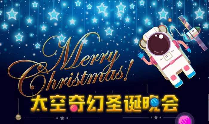 【活动流程】-圣诞狂欢 太空奇幻圣诞舞会
