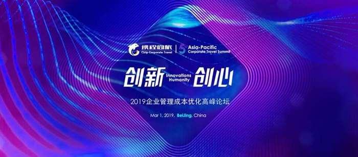 2019峰会KV RGB-shangwu.jpg