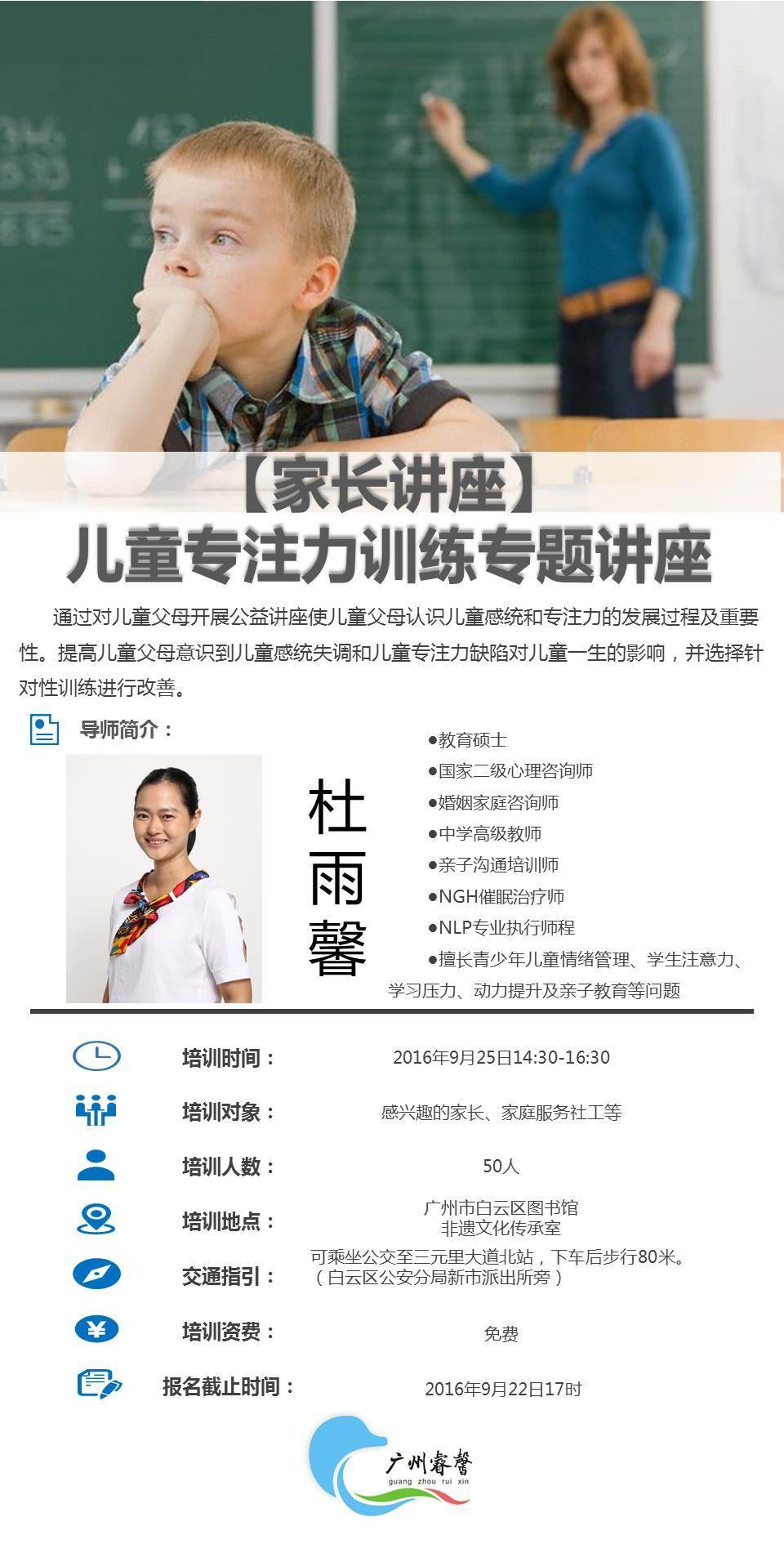 新-【家长讲座】儿童专注力训练专题讲座网络宣传单 - 副本.png