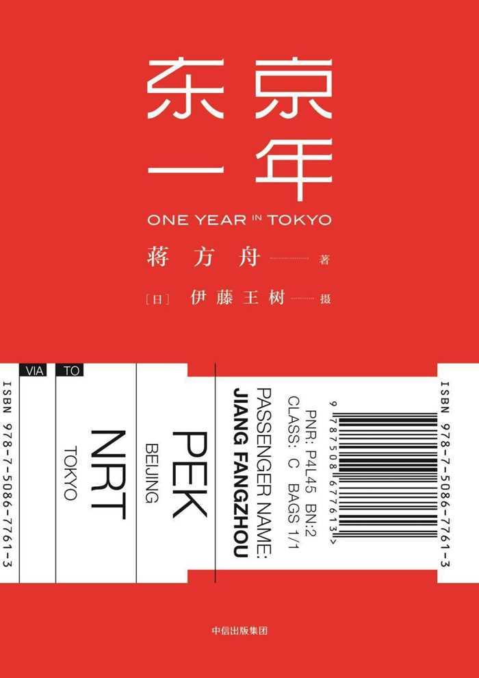 东京一年-平面封面-带腰封.jpg