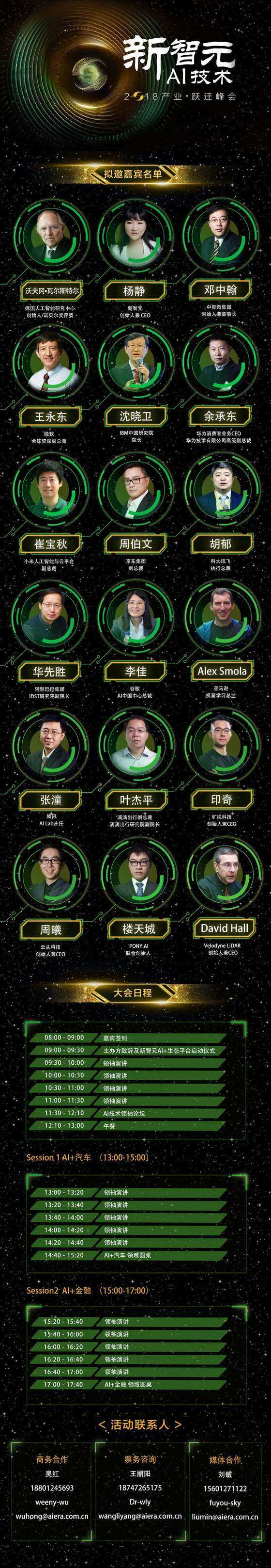 活动行-页面绿色7.jpg