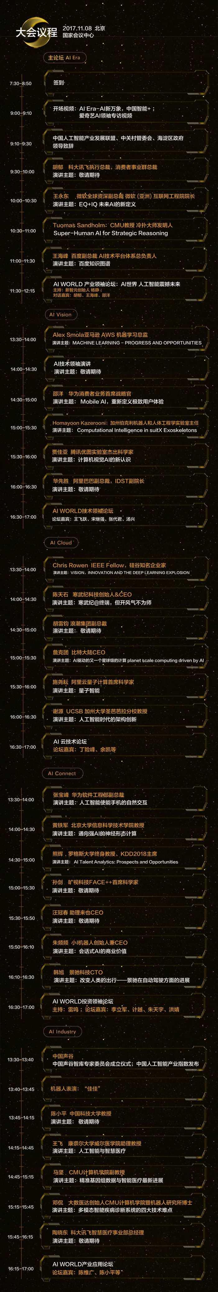 新智元 大会议程.jpg