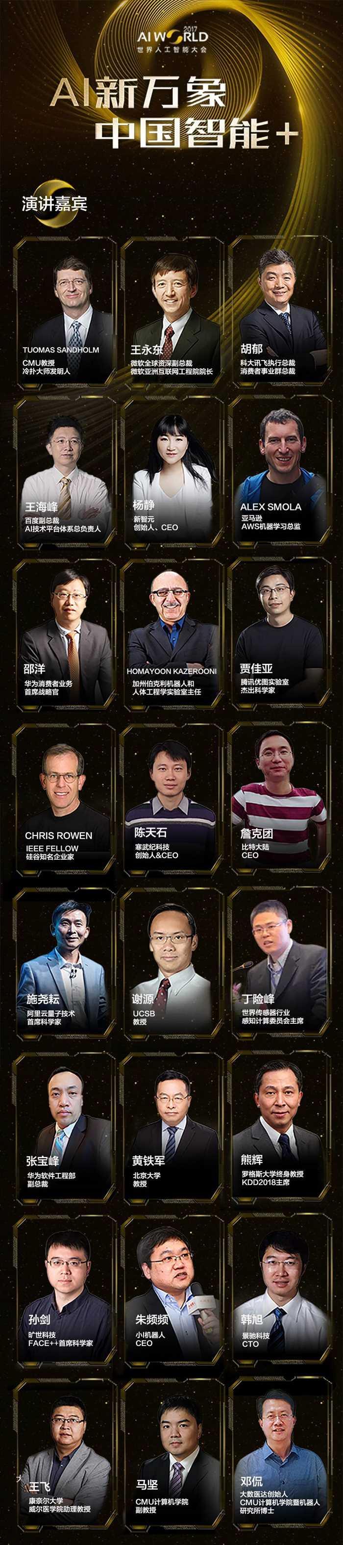 新智元 活动嘉宾.jpg