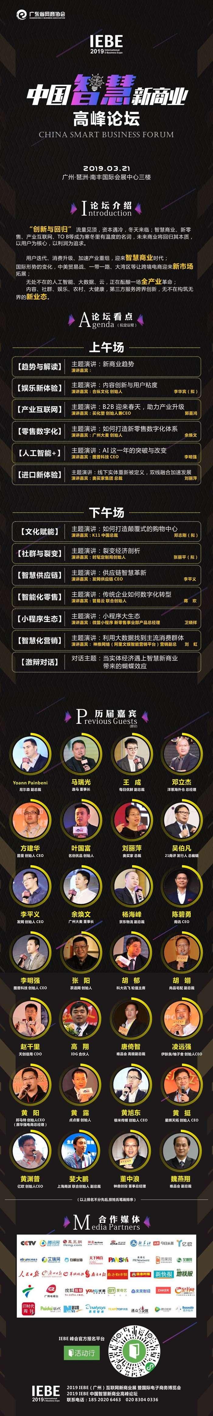190121 2019智慧新商业峰会长图.jpg