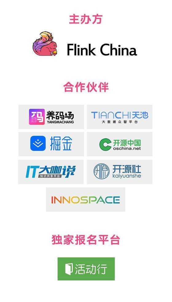 上海站合作伙伴.jpeg