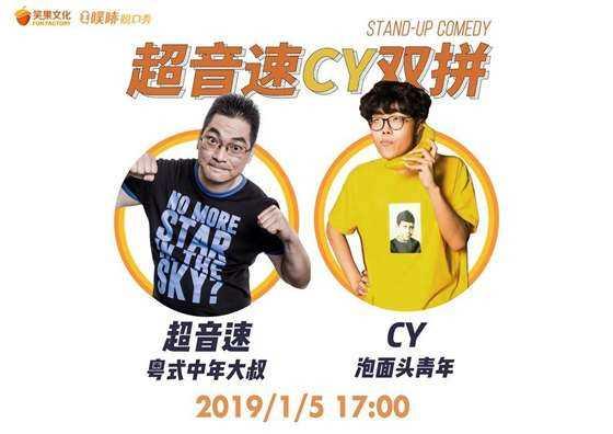 超音速CY.png