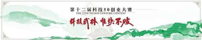 科技50第十二届kv-01.jpg