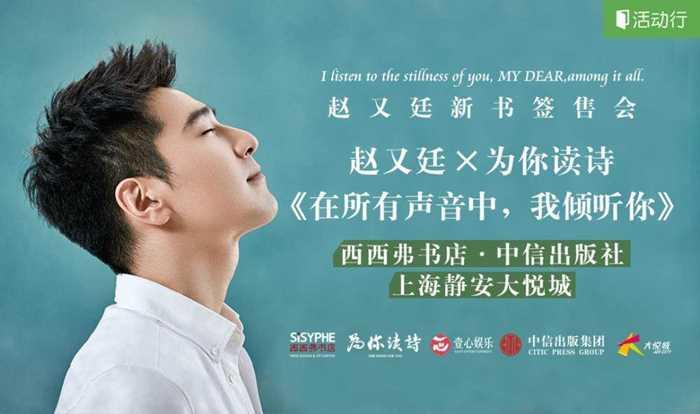 129670上海大悦城赵又廷活动行头图带logo.jpg