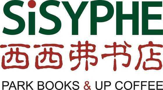 西西弗书店对外合作和户外LOGO(古印体简体).jpg