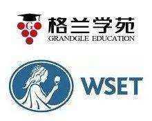 格兰学苑&WSET_L2.jpg