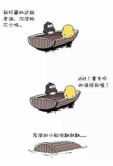 3友谊小船说翻就翻_沉淀.jpg