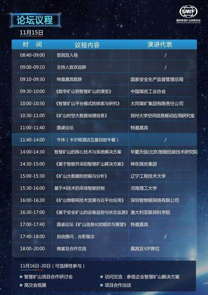 中国国际智慧矿山创新论坛-003.png