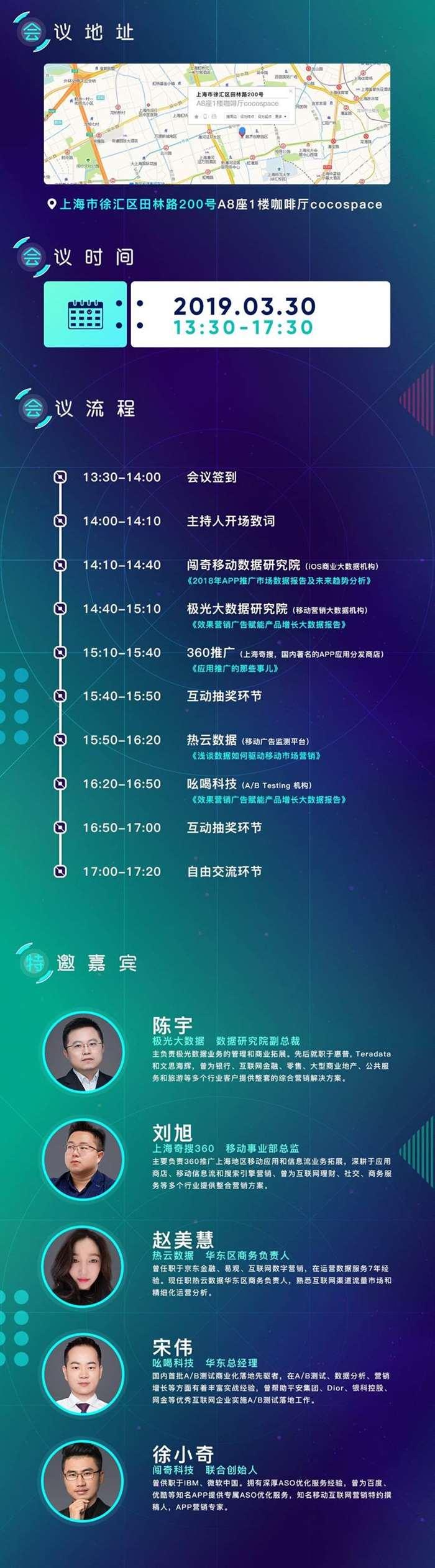 20190318--上海3月活动2.jpg