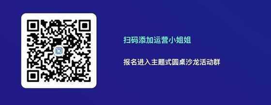 20181008-北京私享会_04.jpg