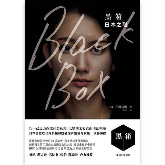 黑箱 平面书影(含腰封)白底 800X800.jpg