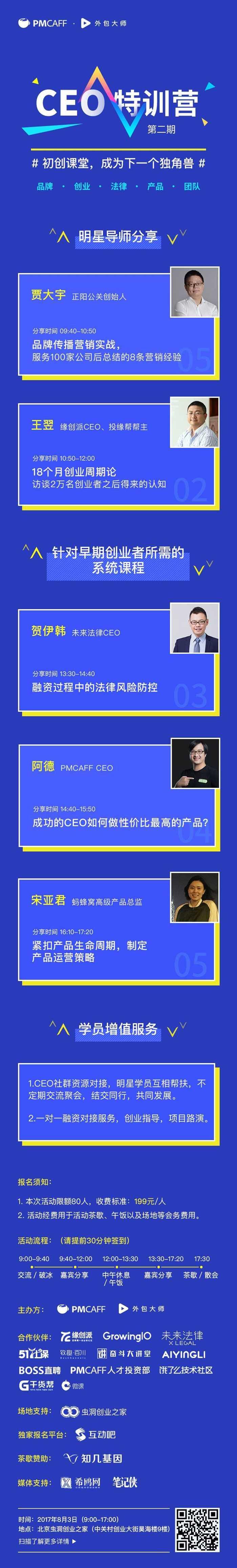 CEO活动详情b0718-拷贝.jpg