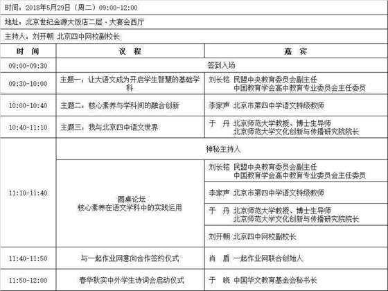 """""""互联网+""""大语文的智慧教学课堂.png"""
