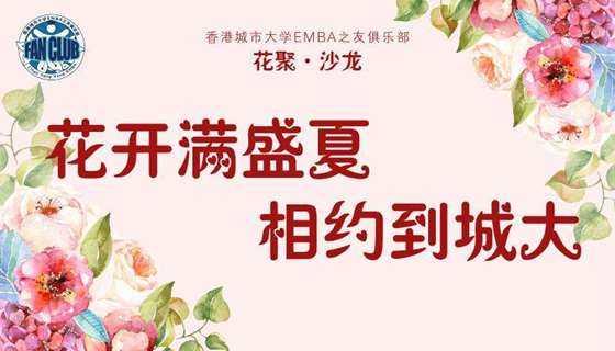 副本_副本_0721-深圳活动海报_自定义cm_2018.07.11(1).png