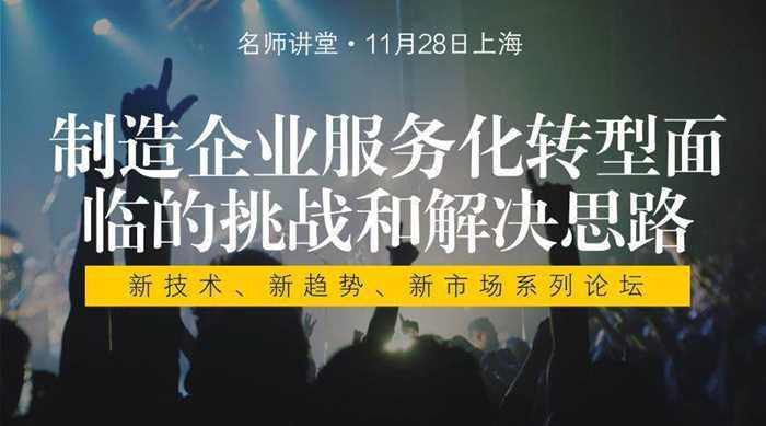 11月28日上海.png