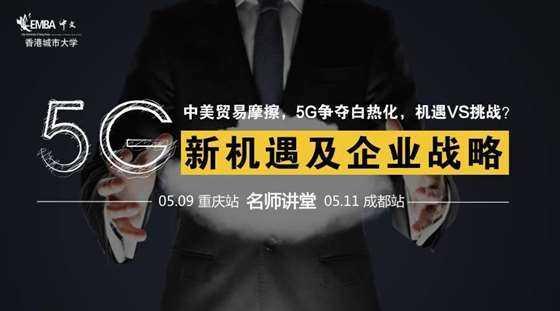 5G新机遇及企业战略_官方公众号首图_2018.04.25.png