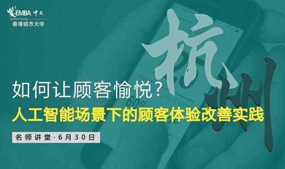 0630杭州公开课配图_自定义px_2018.06.05.png
