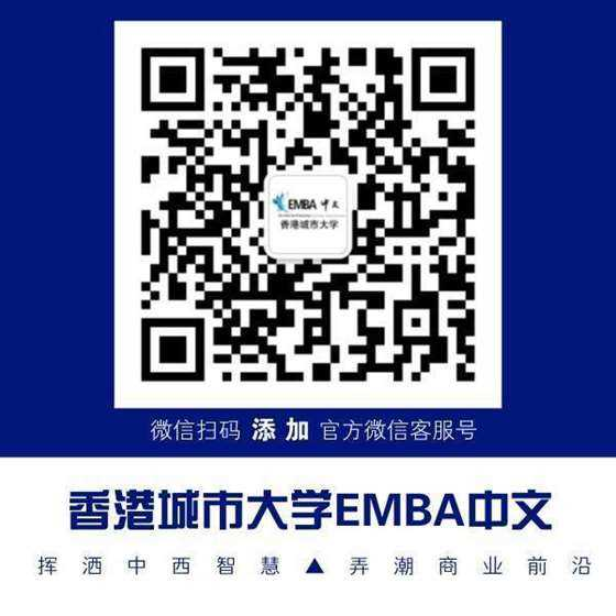 CityUHK_EMBA_Chinese客服号二维码-宣传用.png